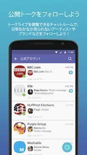 Androidアプリ「Viber 無料通話&メッセージアプリ」のスクリーンショット 5枚目