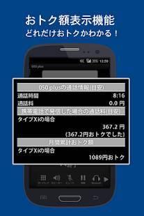 Androidアプリ「050 plus - 050番号で携帯・固定への通話がおトク」のスクリーンショット 5枚目