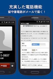 Androidアプリ「050 plus - 050番号で携帯・固定への通話がおトク」のスクリーンショット 2枚目