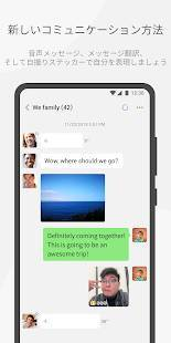 Androidアプリ「WeChat」のスクリーンショット 2枚目