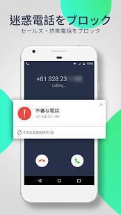 Androidアプリ「Whoscall(だれ電)– 電話番号識別・迷惑電話ブロックの最強アプリ」のスクリーンショット 2枚目