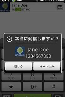 Androidアプリ「発信確認 Call Confirm」のスクリーンショット 2枚目