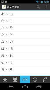 Androidアプリ「電話帳R」のスクリーンショット 4枚目