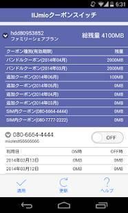 Androidアプリ「IIJmioクーポンスイッチ」のスクリーンショット 2枚目