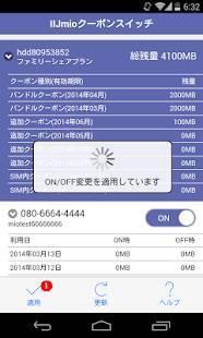 Androidアプリ「IIJmioクーポンスイッチ」のスクリーンショット 4枚目