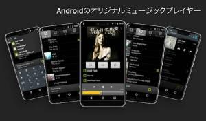 Androidアプリ「音楽プレーヤー」のスクリーンショット 1枚目