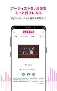 Androidアプリ「レコチョク   音楽ダウンロード・プレイヤーアプリ(歌詞付き)」のスクリーンショット 2枚目