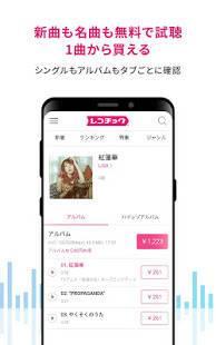 Androidアプリ「レコチョク | 音楽ダウンロード・プレイヤーアプリ(歌詞付き)」のスクリーンショット 5枚目