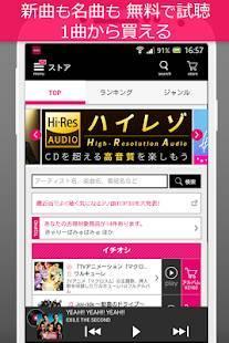 Androidアプリ「歌詞付き音楽ダウンロードアプリ レコチョク」のスクリーンショット 5枚目