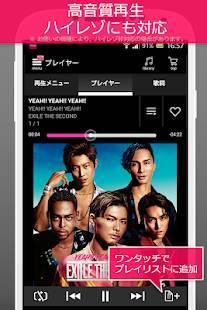 Androidアプリ「歌詞付き音楽ダウンロードアプリ レコチョク」のスクリーンショット 1枚目