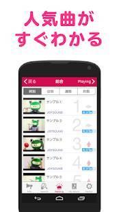 Androidアプリ「無料でカラオケ歌い放題&聴き放題の歌詞アプリ♪カシレボ!JOYSOUND」のスクリーンショット 4枚目