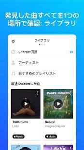 Androidアプリ「Shazam」のスクリーンショット 4枚目