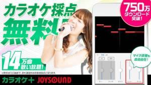 Androidアプリ「無料☆音程グラフ採点 カラオケJOYSOUND+」のスクリーンショット 1枚目