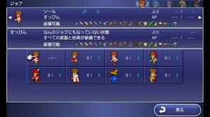 Androidアプリ「FINAL FANTASY LEGENDS 光と闇の戦士」のスクリーンショット 5枚目