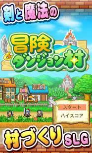 Androidアプリ「冒険ダンジョン村」のスクリーンショット 5枚目