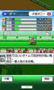 Androidアプリ「G1牧場ステークス」のスクリーンショット 5枚目