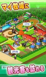 Androidアプリ「G1牧場ステークス」のスクリーンショット 2枚目