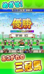 Androidアプリ「G1牧場ステークス」のスクリーンショット 3枚目