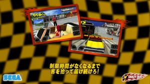 Androidアプリ「CRAZY TAXI クレイジータクシー」のスクリーンショット 3枚目