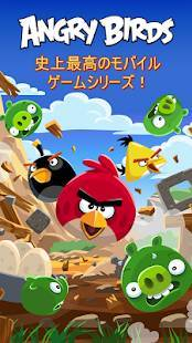 Androidアプリ「Angry Birds Classic」のスクリーンショット 1枚目