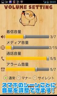 Androidアプリ「ぺそぎん電池3D・無料」のスクリーンショット 4枚目