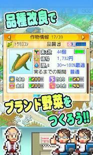 Androidアプリ「大空ヘクタール農園」のスクリーンショット 2枚目