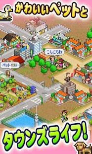 Androidアプリ「財閥タウンズV」のスクリーンショット 2枚目