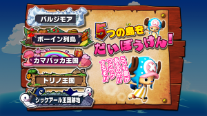 Androidアプリ「ONE PIECE RUNNING Chopper」のスクリーンショット 5枚目