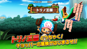 Androidアプリ「ONE PIECE RUNNING Chopper」のスクリーンショット 1枚目