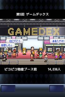 Androidアプリ「ゲーム発展国++」のスクリーンショット 3枚目