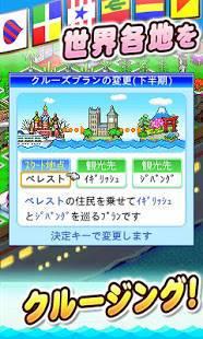 Androidアプリ「クルーズ大紀行」のスクリーンショット 2枚目