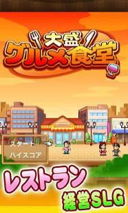 Androidアプリ「大盛グルメ食堂」のスクリーンショット 5枚目