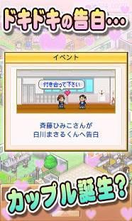 Androidアプリ「名門ポケット学院2」のスクリーンショット 2枚目
