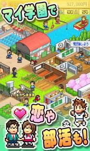 Androidアプリ「名門ポケット学院2」のスクリーンショット 1枚目