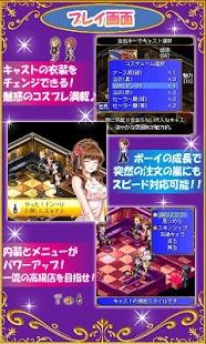 Androidアプリ「キャバクラをつくろう!3」のスクリーンショット 3枚目