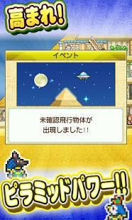 Androidアプリ「発掘ピラミッド王国」のスクリーンショット 4枚目