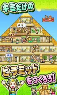 Androidアプリ「発掘ピラミッド王国」のスクリーンショット 1枚目