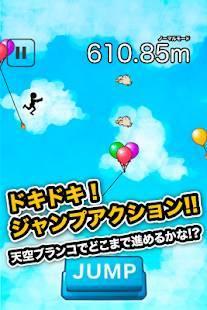 Androidアプリ「天空ブランコ」のスクリーンショット 1枚目