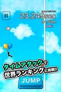Androidアプリ「天空ブランコ」のスクリーンショット 3枚目