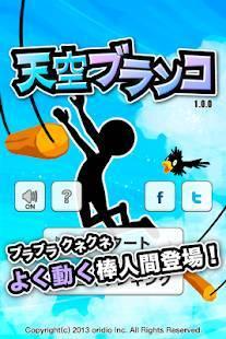 Androidアプリ「天空ブランコ」のスクリーンショット 5枚目