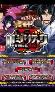 Androidアプリ「バジリスク~甲賀忍法帖~II」のスクリーンショット 1枚目