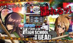 Androidアプリ「激Jパチスロ HIGH SCHOOL OF THE DEAD」のスクリーンショット 1枚目