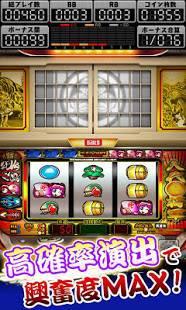 Androidアプリ「パチスロ 吉宗」のスクリーンショット 4枚目