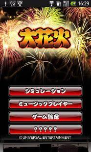 Androidアプリ「大花火」のスクリーンショット 1枚目