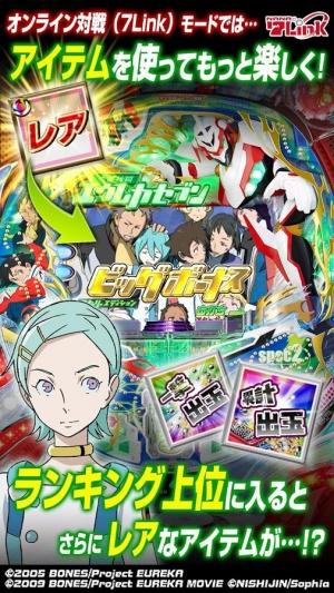 Androidアプリ「CR交響詩篇エウレカセブン spec2」のスクリーンショット 3枚目