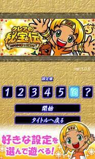 Androidアプリ「クレアの秘宝伝~はじまりの扉と太陽の石~」のスクリーンショット 1枚目