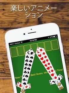 Androidアプリ「ソリティア」のスクリーンショット 4枚目