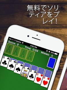 Androidアプリ「ソリティア」のスクリーンショット 1枚目