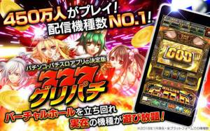 Androidアプリ「グリパチ~パチンコ&パチスロ(スロット)ゲームアプリ~」のスクリーンショット 1枚目