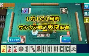 Androidアプリ「麻雀 天極牌 | 1人で1局から楽しめる友達対戦型ゲーム!三麻北抜きも遊べる麻雀ゲームの決定版!」のスクリーンショット 2枚目